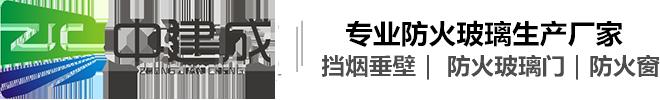 四川中建成特种玻璃有限公司